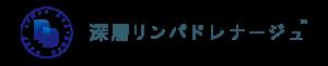 深層リンパロゴ