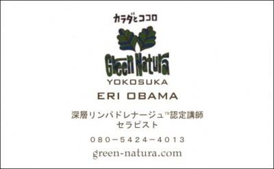 GreenNatura名刺表紙